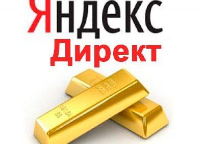 Яндекс Директ для магазина автозапчастей