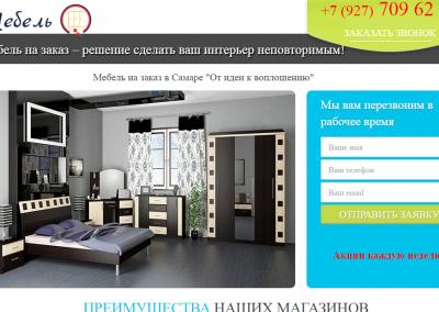 Мебель-заказ-Самара.рф